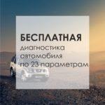 Бесплатная диагностика автомобиля по 23 параметрам